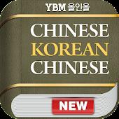 Tải Game YBM 올인올 중한중 사전