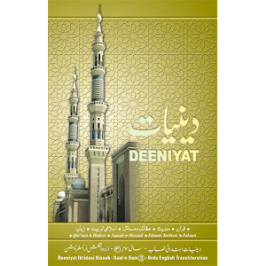 Deeniyat 3 Year Urdu - English 1.0