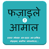 Fazail e Amaal in Hindi Vol-1