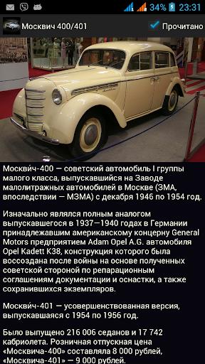 Москвич энциклопедия