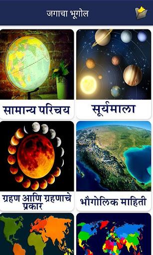 World Geography in Marathi 1.3 screenshots 2