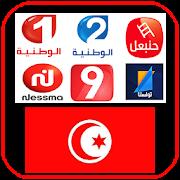 Tunisia Live TV channels
