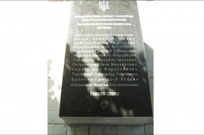 Пам'ятник захисникам Шостки 1918 р.
