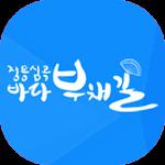 바다부채길 icon