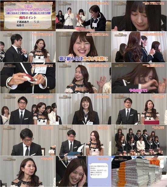 (TV-Variety)(720p) SKE48 ZERO POSITION~チームスパルタ!能力別アンダーバトル~ ep55 170408
