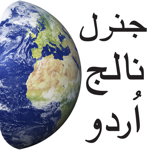 General Knowledge Urdu For All (app)