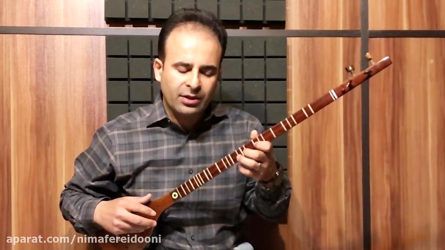 فیلم آموزش درس ۳۵ کتاب هنرستان ۱ روح الله خالقی نیما فریدونی سهتار
