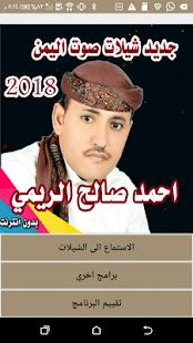 شيلات احمد صالح الريمي بدون نت 2018 - náhled