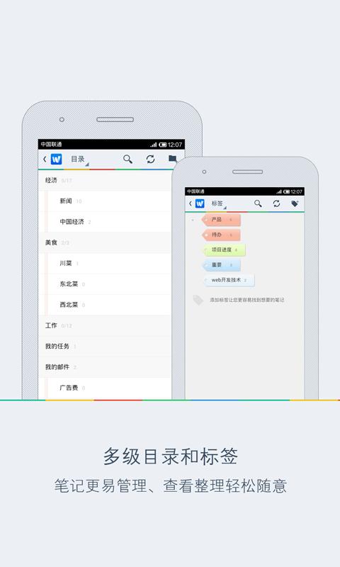 Wiz Note Screenshot 2