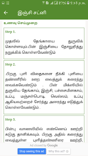 Chutney & Thuvaiyal Recipes in Tamil - Quick &Easy  screenshots 4