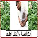 علاج الامساك بالأعشاب الطبيعية icon