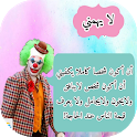أقوال الجوكر مجنون  العرب icon