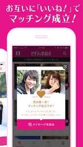 ゼクシィ恋結び 婚活・恋活・出会い恋愛アプリ screenshot 2