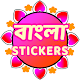 Download Bengali Stickers - WAStickersApp For PC Windows and Mac