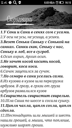 Diction for PC