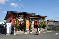 氷花餃子 高野尾店