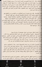 الميزان في تفسير القرآن screenshot thumbnail