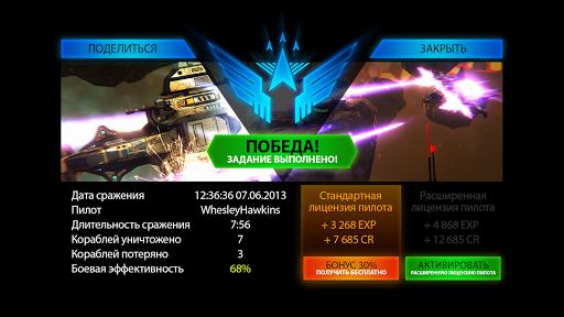 Star Combat Online  screenshots 8