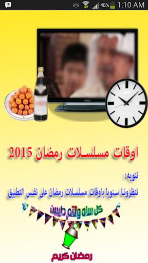 اوقات مسلسلات رمضان 2015