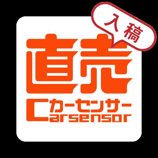 直売カーセンサー入稿 file APK Free for PC, smart TV Download