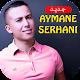 Jadid Ayman Serhani Album 2018 (app)
