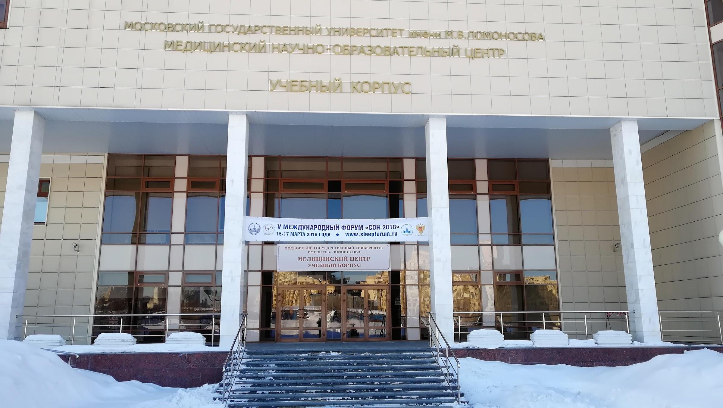 VI Международный Форум Сон-2019