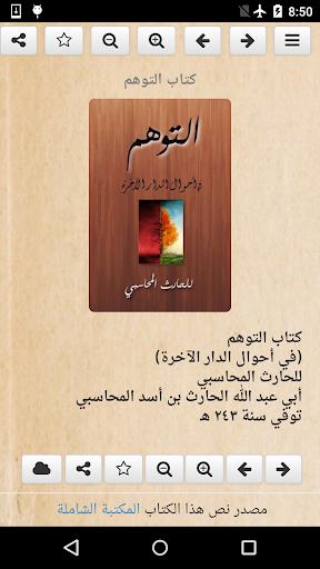 كتاب التوهم