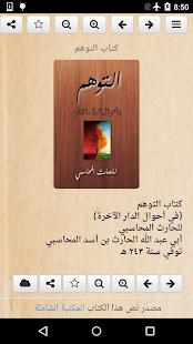 Free كتاب التوهم APK