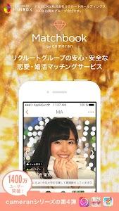 出会いはMatchbook(マッチブック) 無料の恋活・婚活 screenshot 5
