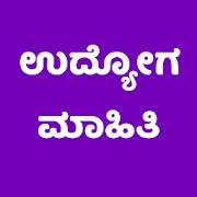 Karnataka Jobs - Karnataka Jobs , udyoga info