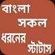 বাংলা সকল ধরনের স্ট্যাটাস for PC-Windows 7,8,10 and Mac