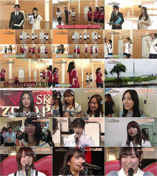 (TV-Variety)(720p) SKE48 ZERO POSITION~チームスパルタ!能力別アンダーバトル~ ep60 170701
