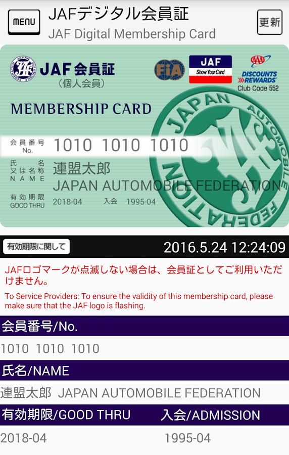 JAFカード|クレジットカードの三井住友VISAカード