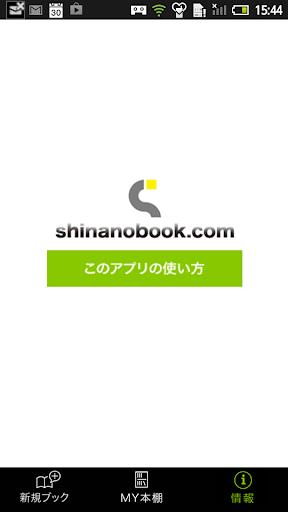 shinanobook