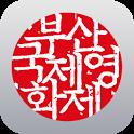 BIFF (2012 부산국제영화제) [태블릿 버전] icon