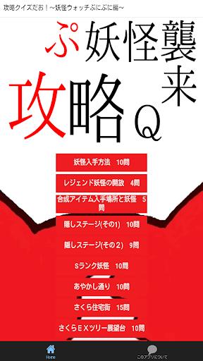 無料娱乐Appの攻略クイズだお!〜妖怪ウォッチぷにぷに編〜|HotApp4Game