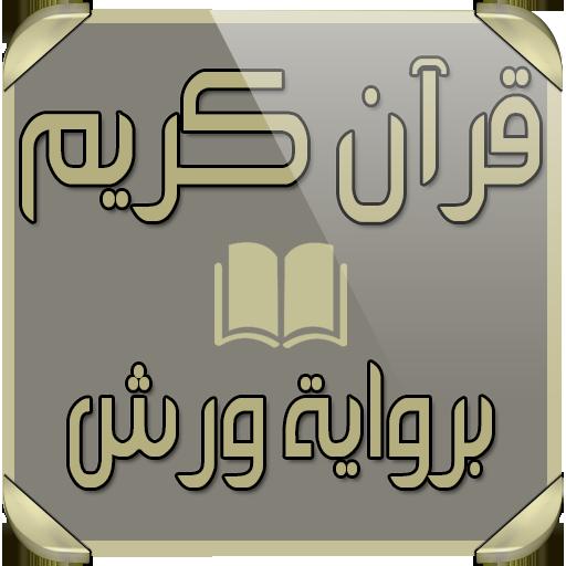 MP3 القرآن الكريم برواية ورش