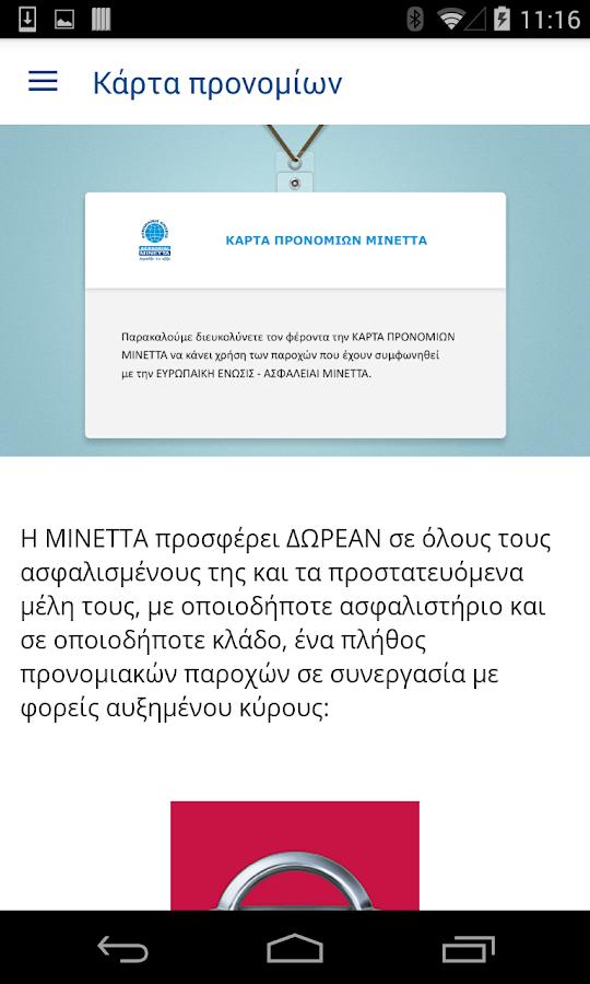ΜΙΝΕΤΤΑ - στιγμιότυπο οθόνης