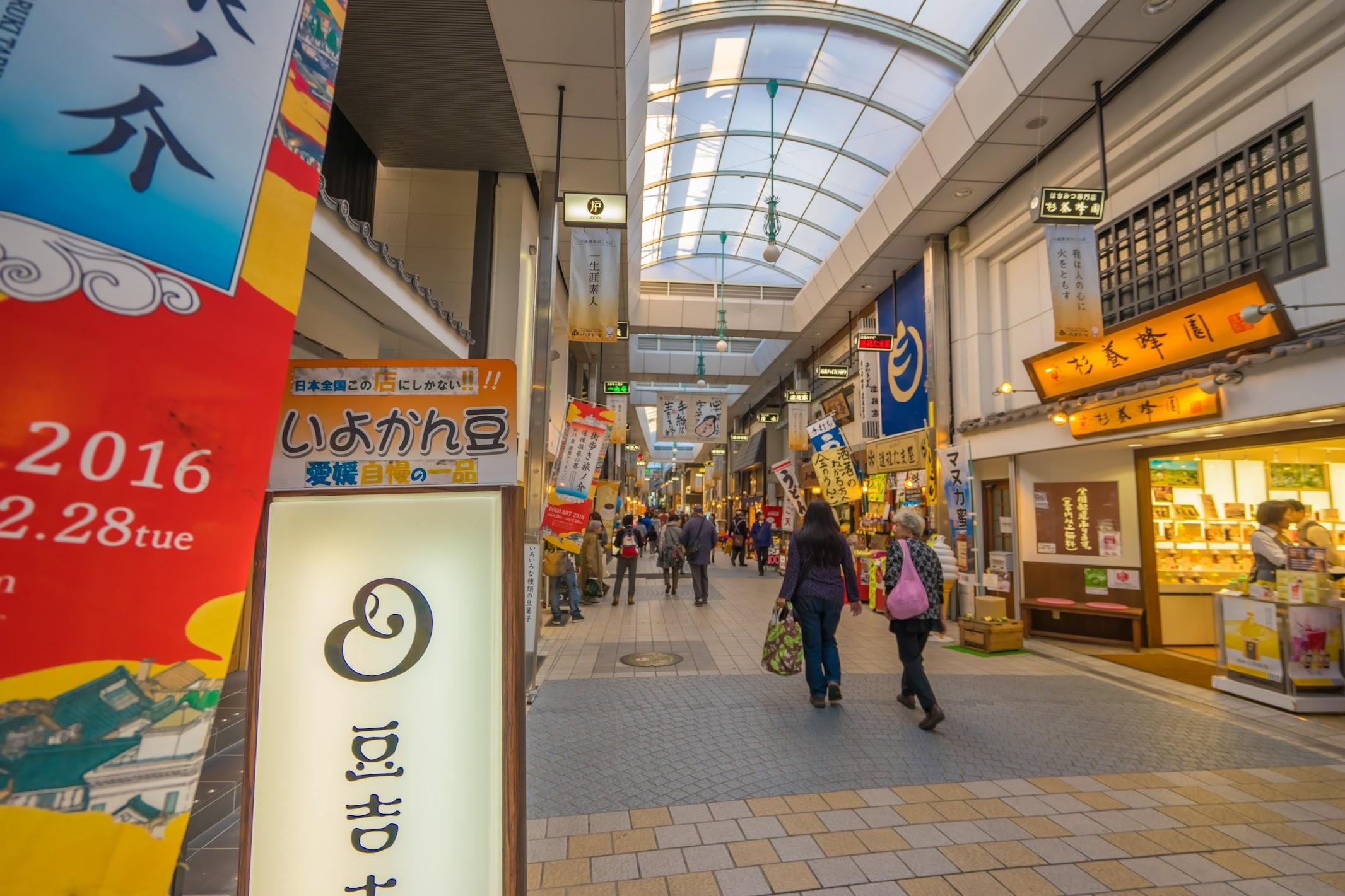 道後ハイカラ通り(道後商店街)2