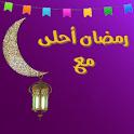 أكتب اسمك على رمضان أحلى