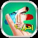 احزر الصورة - لعبة تسلية وتحدي icon