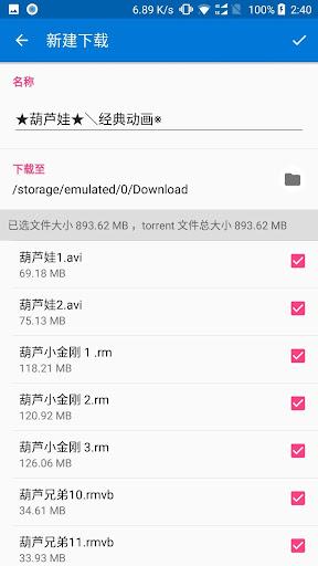 u78c1u529bu64ad 1.7.0 screenshots 2