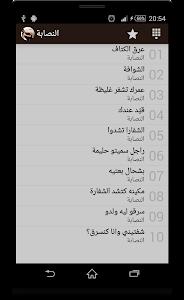 نكت إيكو - nokat eko screenshot 9