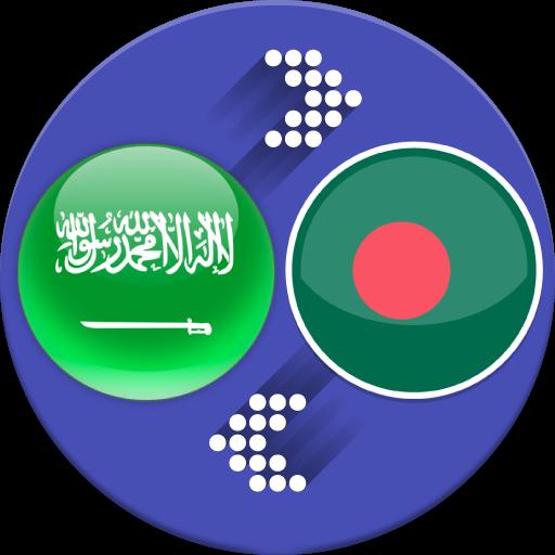 App Insights: Bangla Arabic Translator -Learn Arabic from