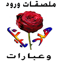 Arabic Flowers Stickers expressive - WAStickerApps icon