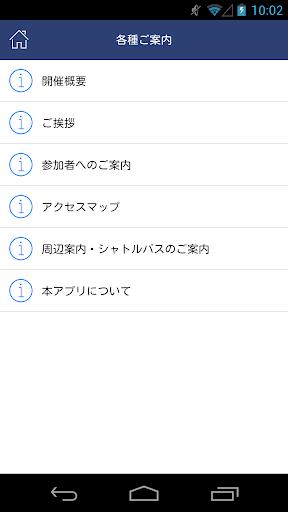 u7b2c71u56deu65e5u672cu6d88u5316u5668u5916u79d1u5b66u4f1au7dcfu4f1a My Schedule 1.0 Windows u7528 2