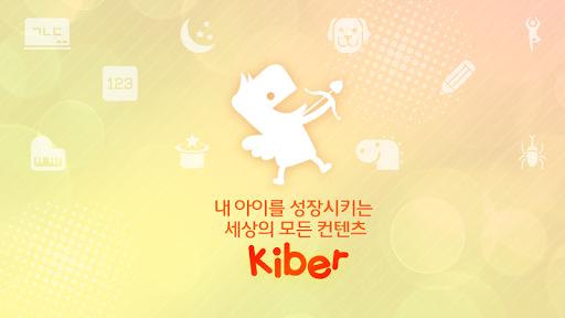 키버 : 무료 유아 애니메이션 교육 동영상 TV