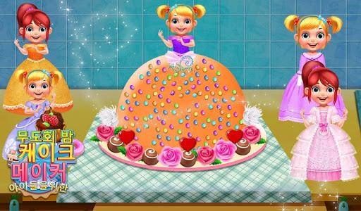 어린이를위한 무도회의 밤 케이크 메이커