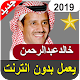 Download أغاني خالد عبد الرحمان mp3 For PC Windows and Mac 2.0