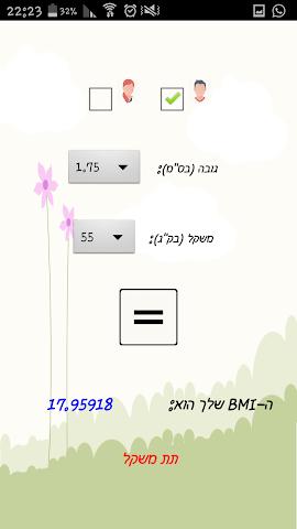 android Mumu BMI Screenshot 0